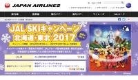 ニュース画像 1枚目:JAL SKIキャンペーン北海道・東北2017