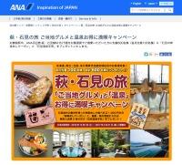 ニュース画像 1枚目:萩・石見の旅 ご当地グルメと温泉お得に満喫キャンペーン