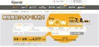 ニュース画像 1枚目:tiger wow セール