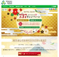ニュース画像 1枚目:春秋航空日本 737キャンペーン