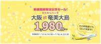 ニュース画像 1枚目:バニラエア、関西/奄美大島線の開設記念セール