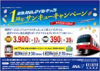 ニュース画像 1枚目:「京急ANAのマイルきっぷ」 1周年サンキューキャンペーン