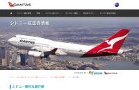 ニュース画像 1枚目:シドニー航空券情報