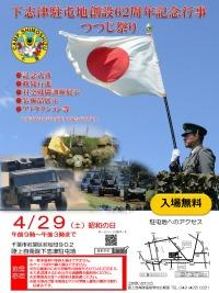 ニュース画像 1枚目:下志津駐屯地 第62回創設記念行事 「つつじ祭り」