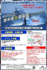 ニュース画像 1枚目:海上自衛隊潜水艦&護衛艦見学ツアー