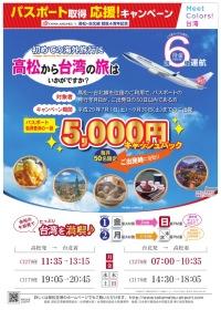 ニュース画像 1枚目:高松 台北線 就航4周年記念 パスポート取得応援キャンペーン