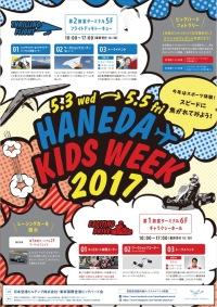 ニュース画像 1枚目:HANEDA KIDS WEEK 2017