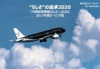 """ニュース画像 1枚目:スターフライヤー、""""らしさ""""の追求2020 2017年度ローリング版"""