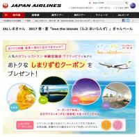 ニュース画像 1枚目:JALしまきゃん 2017 春・夏 love the islands きゃんぺーん