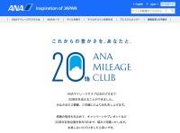 ニュース画像 1枚目:ANAマイレージクラブ 20周年記念サイト