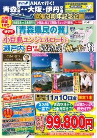 ニュース画像 1枚目:ANA青森・大阪就航3周年記念企画