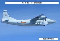 ニュース画像 1枚目:Y-8電子戦機「30515」