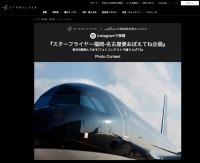 ニュース画像 1枚目:Instagram投稿キャンペーン「スターフライヤー福岡-名古屋便おぼえてね企画」