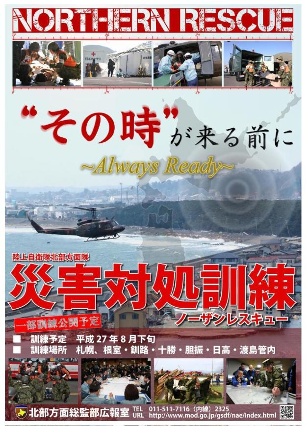 ニュース画像 1枚目:災害対処訓練 ニュース画像:災害対処訓練 | FlyTeam ニュース ニ