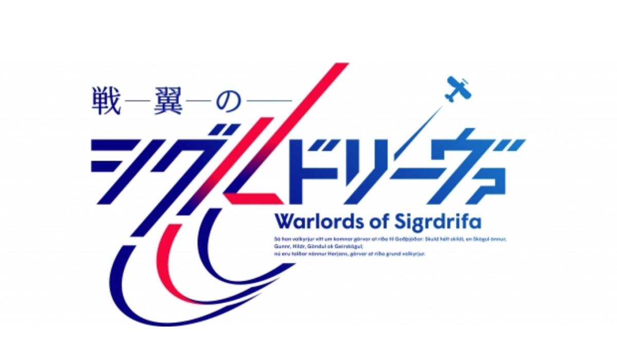 戦翼のシグルドリーヴァの画像 p1_26