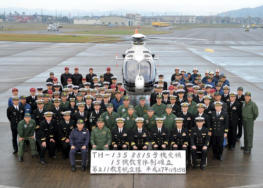 海上自衛隊、TH-135全15機の配備を完了 鹿屋航空基地で記念式典 | FlyTeam ニュース