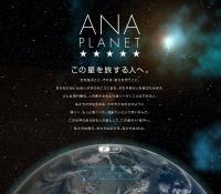 ニュース画像 1枚目:ANA PLANET
