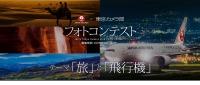 ニュース画像 1枚目:JAL × 東京カメラ部 フォトコンテスト