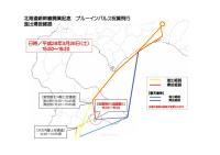 ニュース画像 1枚目:北海道新幹線開業イベント、ブルーインパルスの祝賀飛行経路