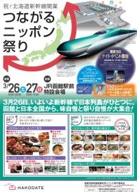 ニュース画像 1枚目:北海道新幹線開業イベント