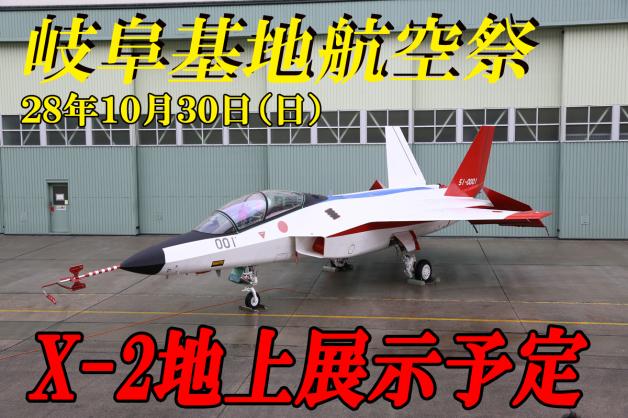ニュース画像 1枚目:岐阜基地航空祭でX-2が一般公開