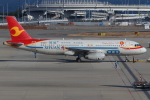 つみネコ♯2さんが、関西国際空港で撮影した天津航空 A320-232の航空フォト(写真)