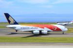 ストロベリーさんが、中部国際空港で撮影したシンガポール航空 A380-841の航空フォト(写真)