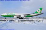 Chofu Spotter Ariaさんが、新千歳空港で撮影したエバー航空 747-45Eの航空フォト(写真)