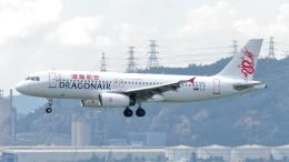誘喜さんが、香港国際空港で撮影した香港ドラゴン航空 A320-232の航空フォト(写真)