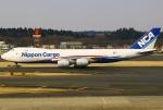 あしゅーさんが、成田国際空港で撮影した日本貨物航空 747-8KZF/SCDの航空フォト(写真)