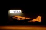 鹿児島のぽりっす♪さんが、鹿児島空港で撮影したスーパーコンステレーション飛行協会 DC-3Aの航空フォト(写真)
