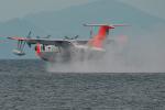 ポン吉さんが、長崎空港で撮影した海上自衛隊 US-1Aの航空フォト(写真)