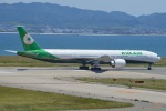 空が大好き!さんが、関西国際空港で撮影したエバー航空 777-36N/ERの航空フォト(写真)
