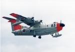 takamaruさんが、厚木飛行場で撮影した海上自衛隊 US-1Aの航空フォト(写真)