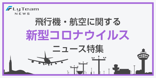 新型コロナウイルス感染症に関する飛行機・航空ニュース記事