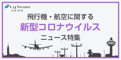 飛行機・航空に関する新型コロナウイルスニュース特集