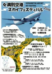 イベント画像:女満別空港 スカイフェスティバル'20