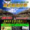 イベント画像:目達原駐屯地創立記念行事 2020