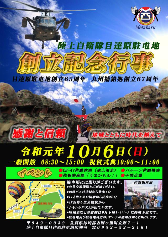 イベント画像 1枚目:目達原駐屯地創立65周年・九州補給処創立67周年記念日行事