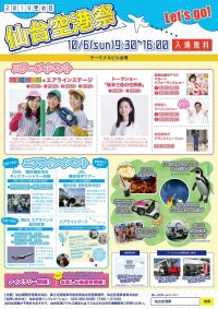 イベント画像:空の日イベント 仙台空港祭 2020