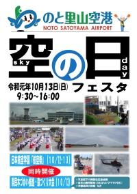イベント画像:のと里山空港「空の日」フェスタ 2020
