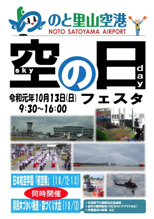 イベント画像 1枚目:2019年、のと里山空港「空の日」フェスタ