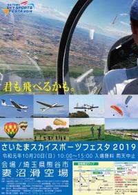 イベント画像:埼玉スカイスポーツフェスタ 2020