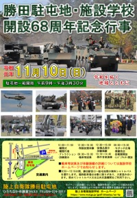 イベント画像:勝田駐屯地・施設学校開設68周年記念行事