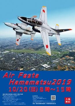 イベント画像 1枚目:エア・フェスタ浜松 2019