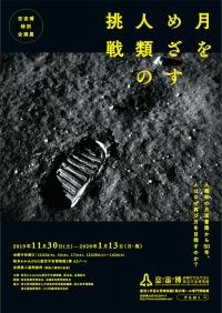 イベント画像:岐阜かかみがはら航空宇宙博物館 特別企画展「月をめざす 人類の挑戦」