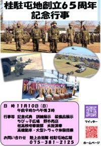 イベント画像 1枚目:桂駐屯地 創立65周年記念行事 (1)