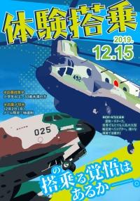 イベント画像:入間基地体験搭乗 2019年12月