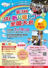 イベント画像:第3回 JAL折り紙ヒコーキ全国大会 香川予選会