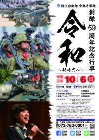 イベント画像:中部方面隊創隊60周年記念行事